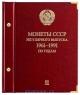 Альбом. Монеты СССР 1961-1991 регулярные выпуски, по году выпуска том 3й